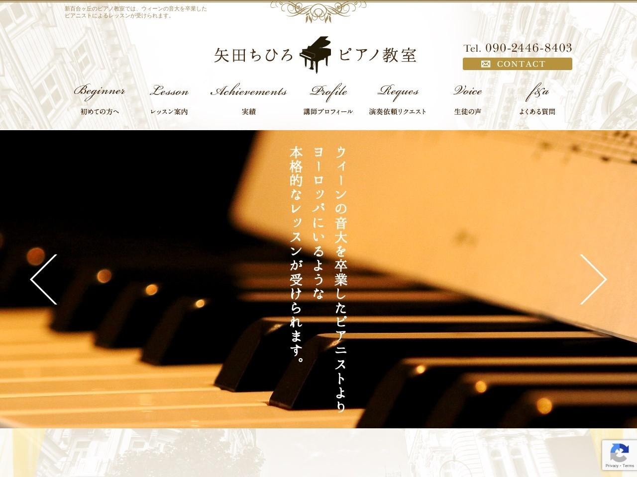 矢田ちひろピアノ教室のサムネイル