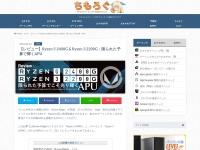 【レビュー】Ryzen 5 2400G & Ryzen 3 2200G:限られた予算で輝くAPU | ちもろぐ