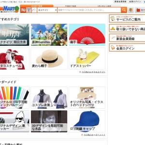 淘宝(タオバオ)を日本語で買物!中国オークション・ショッピングサイトで格安購入! - 淘宝(タオバオ)買い付け代行・中国仕入れならCHINAMART(チャイナマート)