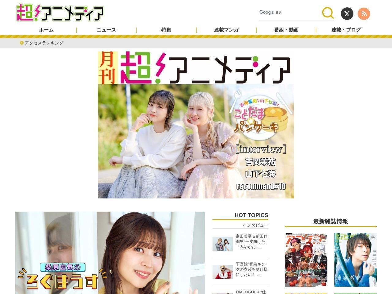 『ラブライブ!虹ヶ咲学園スクールアイドル同好会』マンスリーランキング11月度結果発表!12月も開催決定