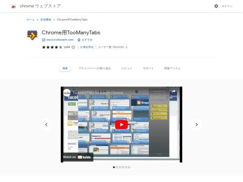 Chrome ウェブストア - Chrome用TooManyTabs