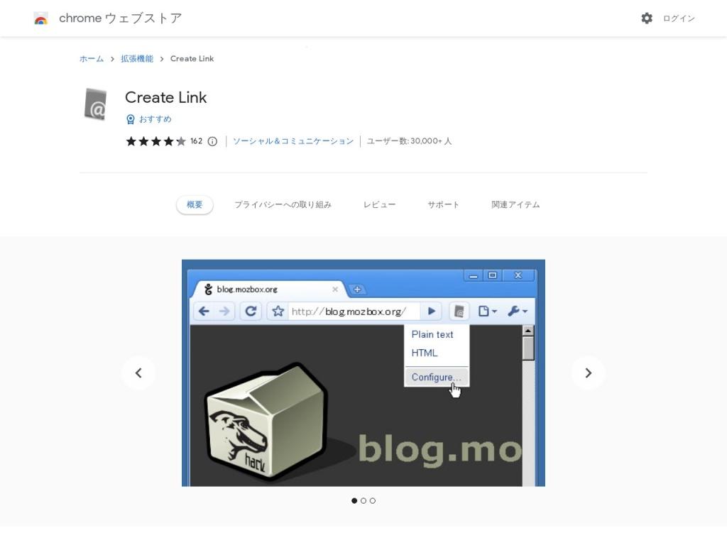 Create Link – Chrome ウェブストア
