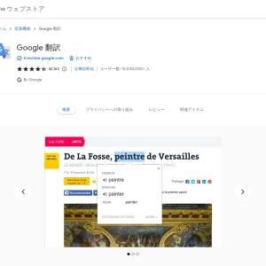Google 翻訳 - Chrome ウェブストア