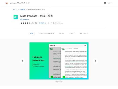 Chrome ウェブストア - Instant Translate