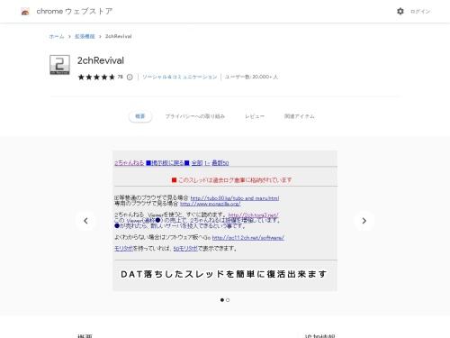 Chrome ウェブストア - 2chRevival