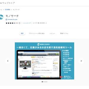 せどり/モノレート対応 モノサーチ - Chrome ウェブストア