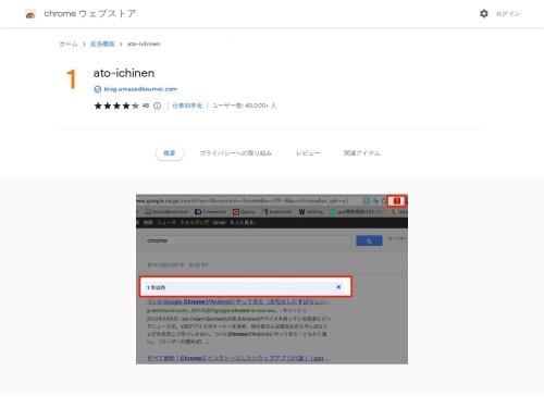 Chrome ウェブストア - ato-ichinen