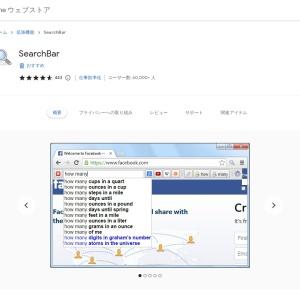 SearchBar - Chrome ウェブストア