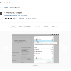 SimpleExtManager - Chrome ウェブストア