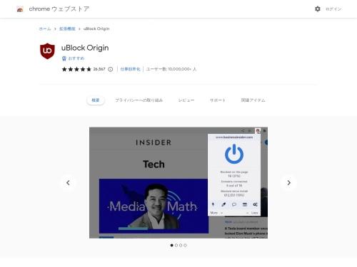 uBlock Origin – Chrome ウェブストア