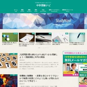 中学受験ナビ | 中学受験を考え始めたら読むブログ。