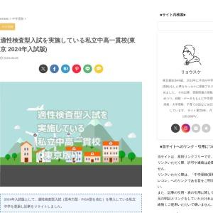 適性検査型入試を実施している私立中高一貫校(東京 2020年入試版)
