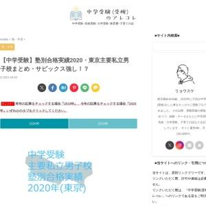 【中学受験】塾別合格実績2020・東京主要私立男子校まとめ・サピックス強し!?