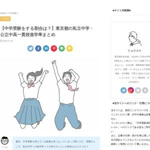 中学受験(受検)をするきっかけ~東京の私立中学進学率   中学受験(受検)のアレコレ 中学受験のブログ