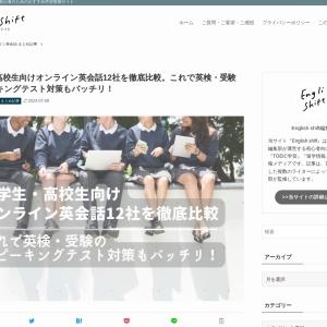 【オンライン英会話を中学生・高校生におすすめする理由】それは英検対策のため。詳細解説します。