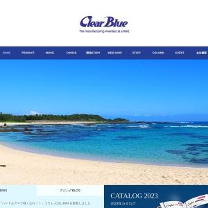 アジング - ClearBlue -