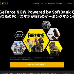 全キャリア対応のクラウドゲームサービス「GeForce NOW Powered by SoftBank」