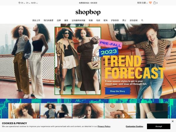 美國女性輕奢時尚購物網站SHOPBOP