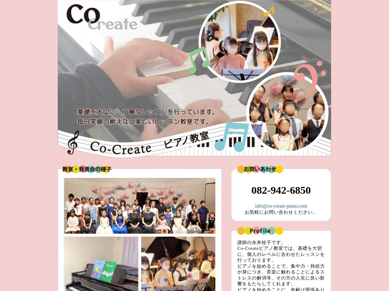 Co-createピアノ教室のサムネイル