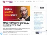 51+ Digital Marketing Tools in Marathi