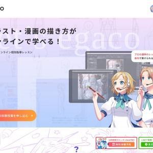 オンライン講座 | イラスト・漫画(マンガ)教室 egaco(エガコ)
