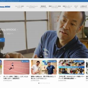 株式会社Conditioning BRIDGE | 愛知県にあるセルフコントロールを中心にパフォーマンス向上、動きの改善、体質改善、肉体改造など安心してスポーツを続けることをサポートする会社です。