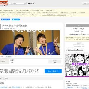 チーム開発の現場雑談会 - connpass