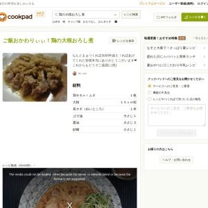 ご飯おかわりぃぃ!鶏の大根おろし煮 by hi—co 【クックパッド】 簡単おいしいみんなのレシピが313万品