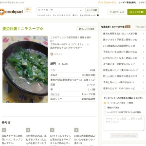 疲労回復!ニラスープ☆ by がちこ☆ 【クックパッド】 簡単おいしいみんなのレシピが334万品
