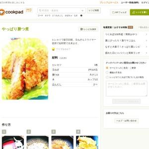 やっぱり勝つ煮 by ♡くうちゃん♡ 【クックパッド】 簡単おいしいみんなのレシピが348万品