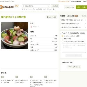 疲れ解消にタコの酢の物 by みしゃてぃ 【クックパッド】 簡単おいしいみんなのレシピが348万品