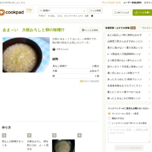 あま~い 大根おろしと卵の味噌汁 by 海苔Buuuuu 【クックパッド】 簡単おいしいみんなのレシピが313万品