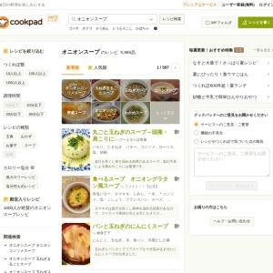【みんなが作ってる】 オニオンスープのレシピ 【クックパッド】 簡単おいしいみんなのレシピが316万品