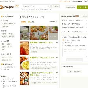 【みんなが作ってる】 タルタルソースのレシピ 【クックパッド】 簡単おいしいみんなのレシピが316万品
