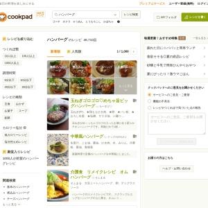 【みんなが作ってる】 ハンバーグのレシピ 【クックパッド】 簡単おいしいみんなのレシピが316万品