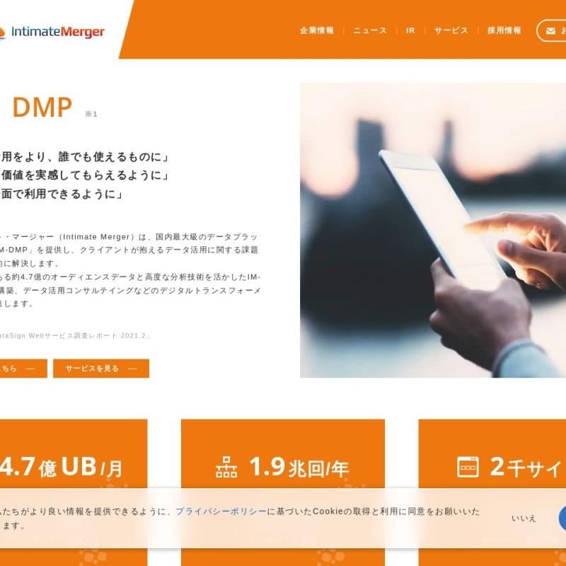 IM-DMPとは - 株式会社インティメート・マージャー