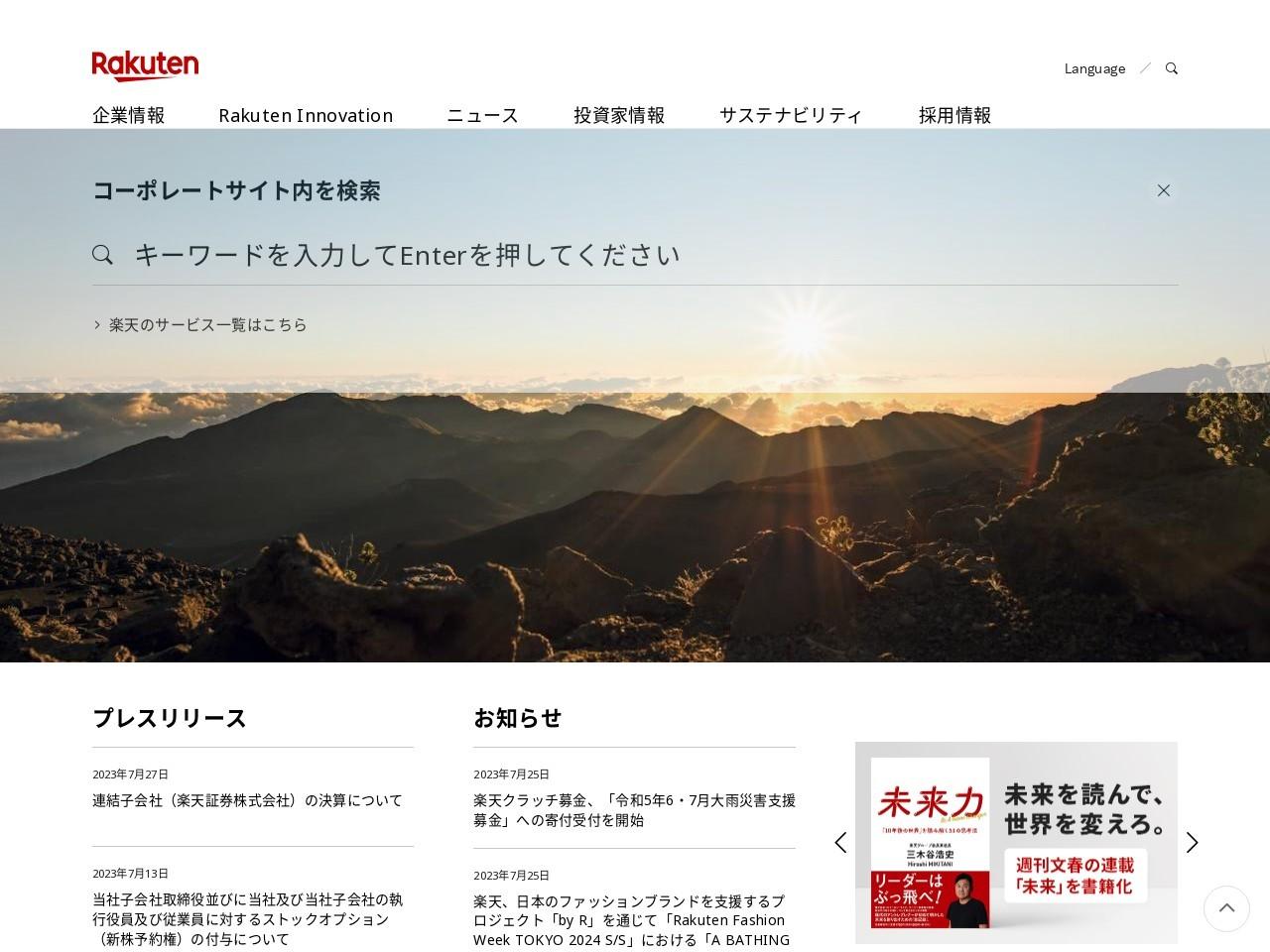 https%3A%2F%2Fcorp.rakuten.co.jp%2Fdonation%2Fhokkaido201809 ja%2Finput ja - 【北海道地震】北海道地震義援金まとめ。日本試練の年、今回もVAPERとしてできる限りのことはしたい。