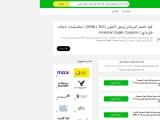 Highest 15% American Eagle promo code in Egypt (2021)