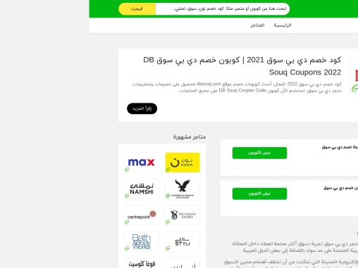 DB Souq Discount Code For The Best Fashion And Accessories