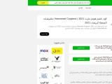 HomzMart Promo Code 5% + Up To 70% Sale