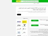 Karaz Linen Coupon Codes September 2021