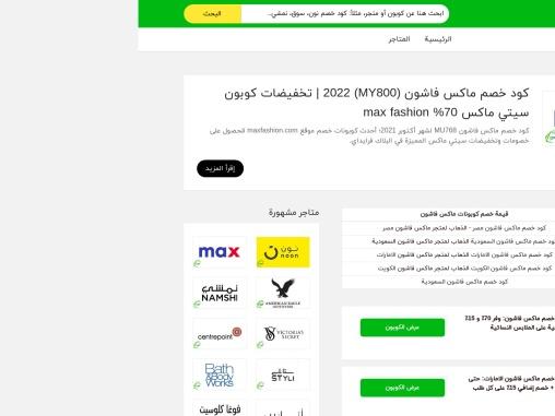 Max Fashion Promo Code   70% OFF   Egypt   October 2021