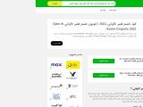 Qasr Al Awani discount code 2021 | 5% OFF
