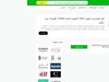 One Zillion Discount Code For Kitchen And Home Appliances