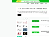 AlSaif Gallery Coupon Code   75% OFF Promo Codes