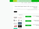 Zohoor Alreef Discount Code For Perfumes and Natural Oils