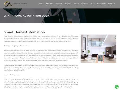 Excellent Home Automation in Dubai and Abu Dhabi and UAE!!