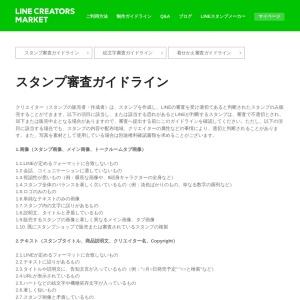 審査ガイドライン - LINE Creators Market
