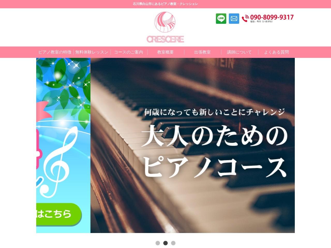 クレッシェレピアノ教室のサムネイル