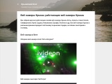 Crimea Webcams Online Streaming